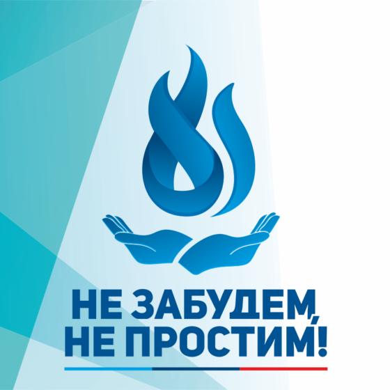 Проект «Не забудем, не простим!» подвел итоги 2018 года 1