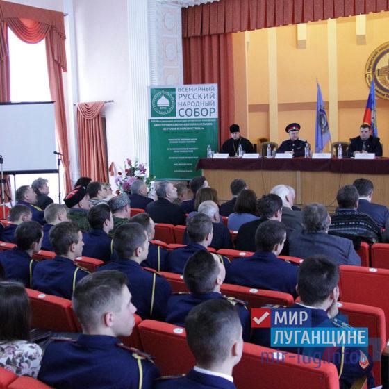 Ученые и общественники ЛНР и РФ обсудили в Луганске перспективы развития славянского мира 8