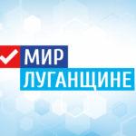 «Мир Луганщине» отчитался за 2018 год
