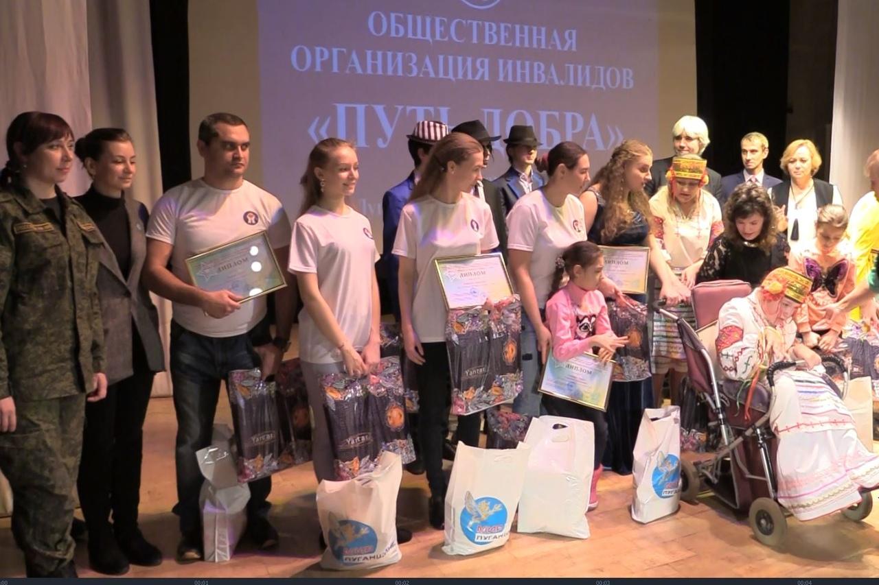 """Люди с ограниченными возможностями получили подарки от Общественного движения """"Мир Луганщине"""" 1"""