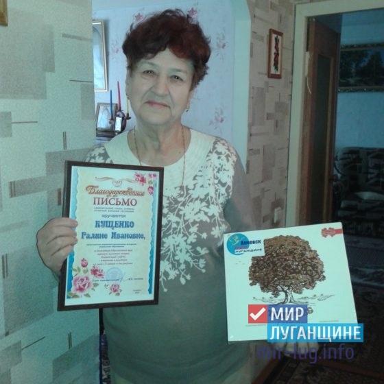 «Мир Луганщине» поздравил жительницу Алчевска с 80-летним юбилеем 1