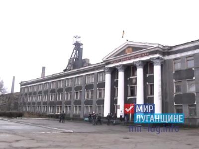 """Шахта """"Новопавловская"""" в 2018 году вышла на довоенный уровень добычи – мэрия Красного Луча 1"""