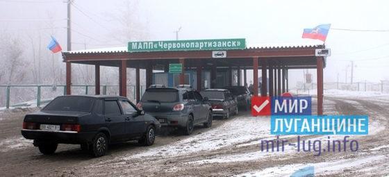 Автомобильные пункты пропуска ЛНР работают в штатном режиме, несмотря на непогоду 1