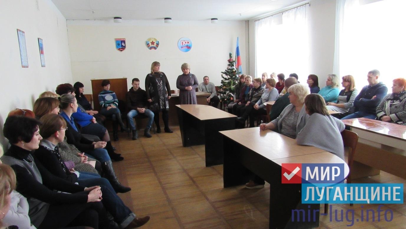 Руководство стахановского пенсионного фонда встретилось с активом одного из первичных отделений города 1