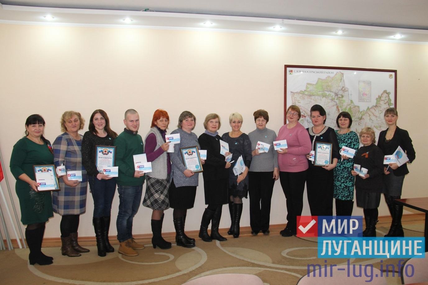 В Славяносербском терисполкоме ОД «Мир Луганщине» состоялась встреча актива движения 1