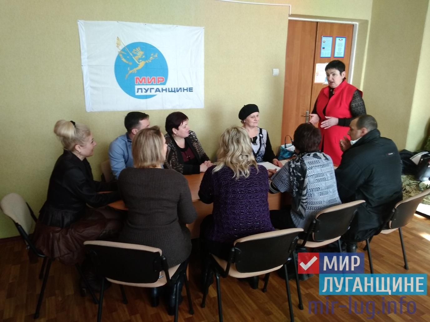 На АМК прошла встреча активистов «Мира Луганщине» 1