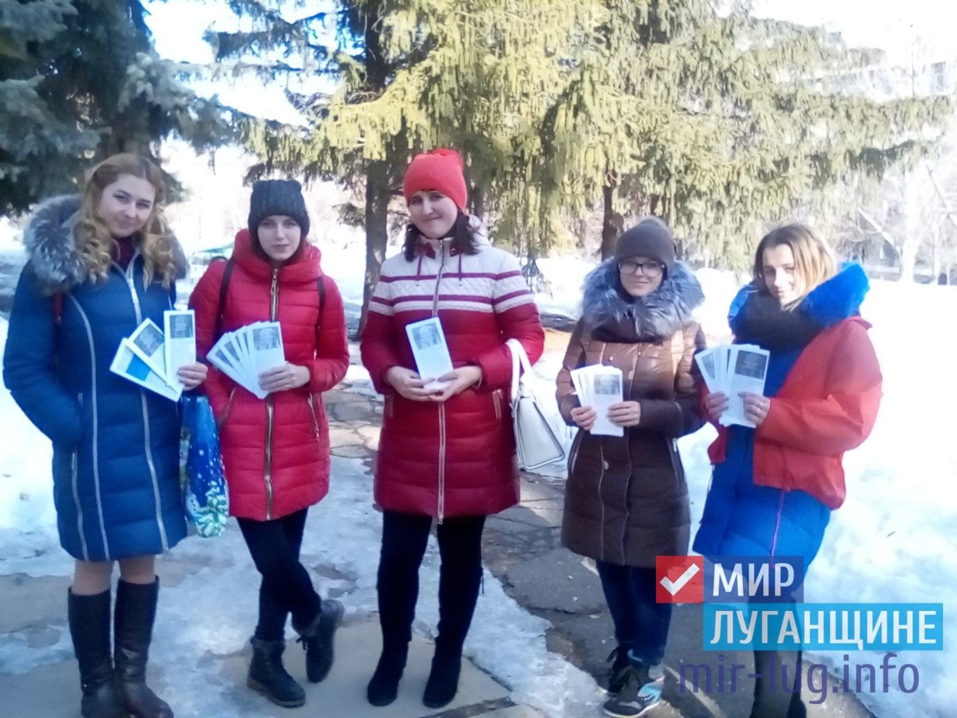 Во Всемирный день социальной справедливости молодежь Славяносербска раздала жителям района информационные буклеты 1