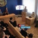 Представители оргкомитета встретились со студентами ЛНУ имени Шевченко