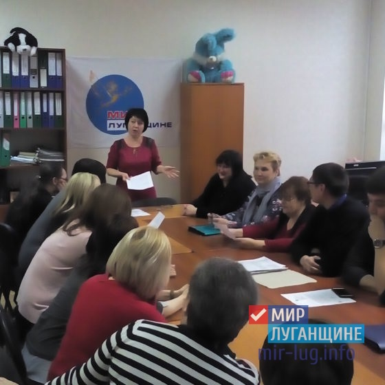 Круглый стол «Ситуация меняется» прошел в Луганске 1