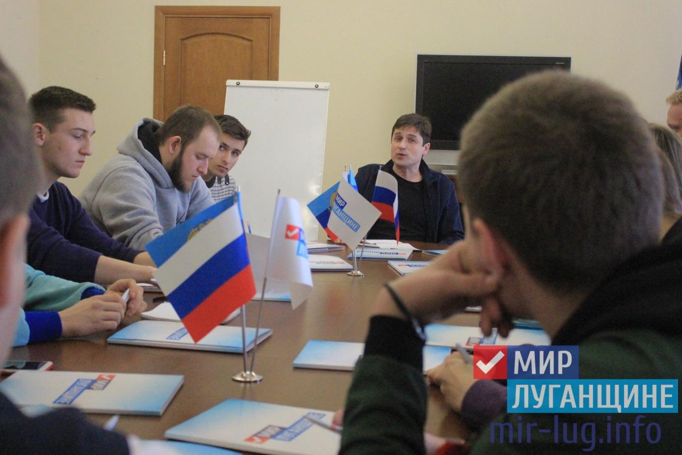 В РИК ОД «Мир Луганщине» прошёл мастер-класс для молодёжных активистов 1