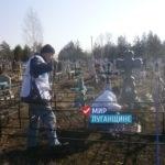 «Мир Луганщине» в Михайловке навел порядок на могилах погибших защитников Донбасса