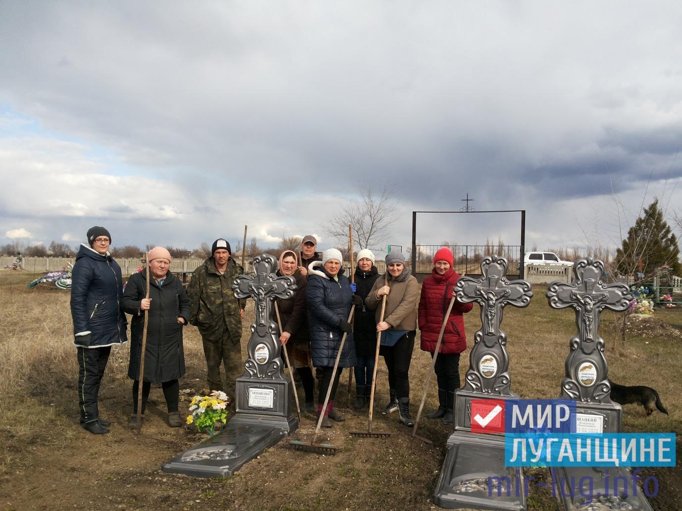 В Белоскелеватом активисты «Мира Луганщине» произвели уборку могил погибших воинов Донбасса 1