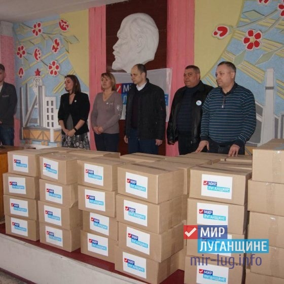 «Мир Луганщине» оказал помощь сотрудникам угольных предприятий ЛНР 1