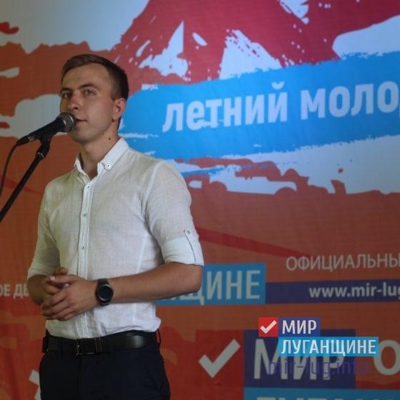Масштабный молодёжный форум стартовал в ЛНР 1