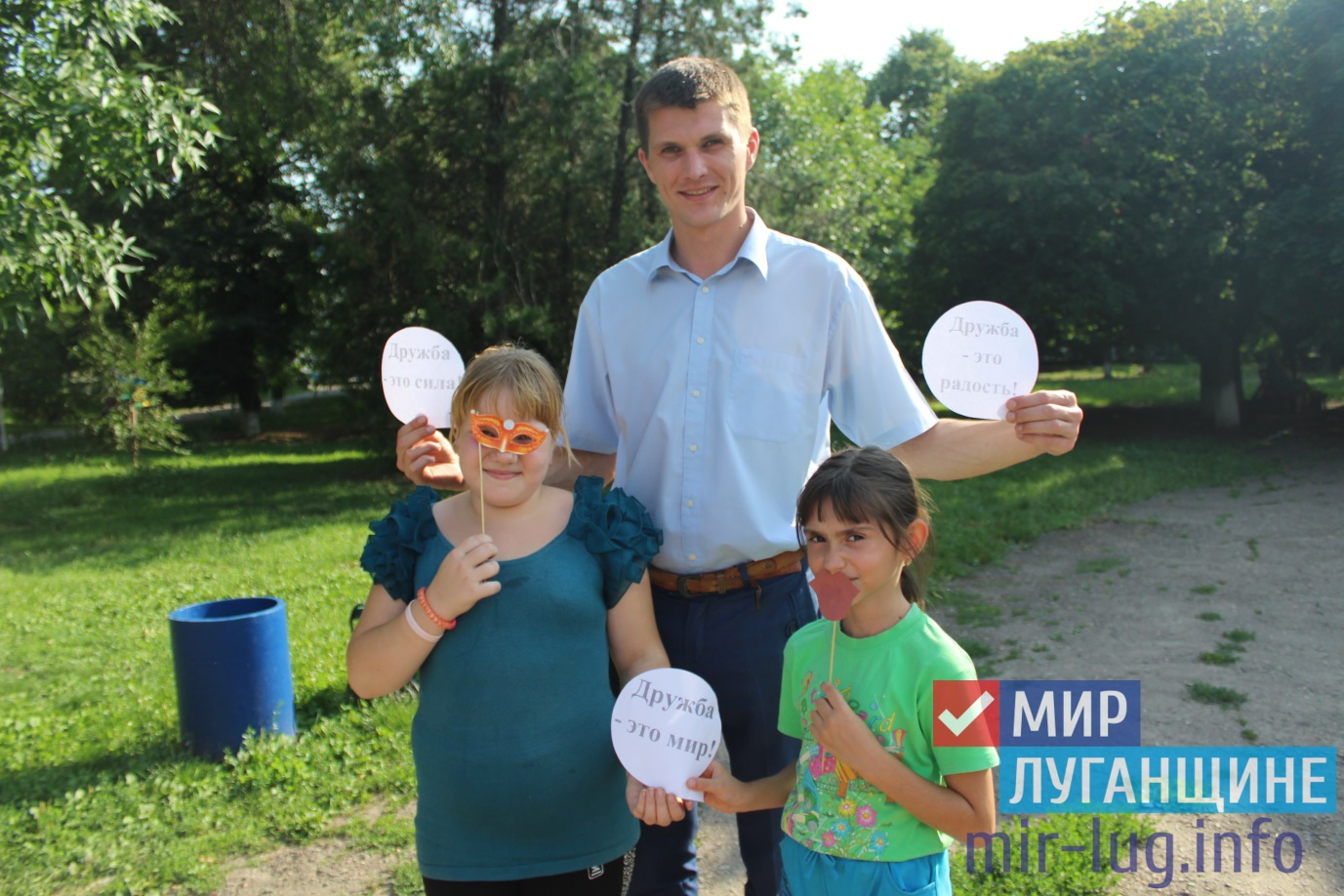 «Дружба – это…»: в Славяносербске прошла молодежная акция 1