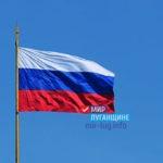 Фотофлешмоб в честь Дня государственного флага РФ стартовал в ЛНР