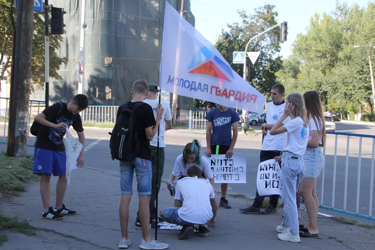 Активисты «Молодой Гвардии» провели акцию в Антраците 1
