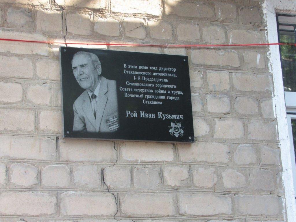В Стаханове открыли мемориальную доску почетному гражданину города Ивану Рою 2