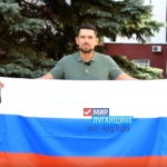 В честь Дня Государственного флага РФ российский триколор передали в ЛНР