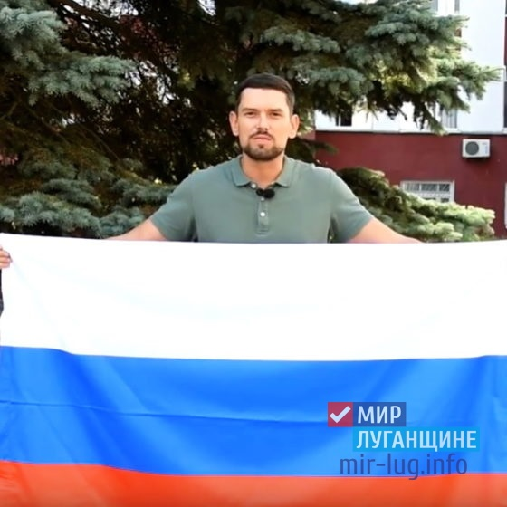 В честь Дня Государственного флага РФ российский триколор передали в ЛНР 1