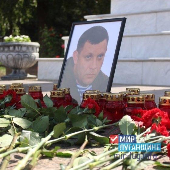 В Луганске почтили память Александра Захарченко 1