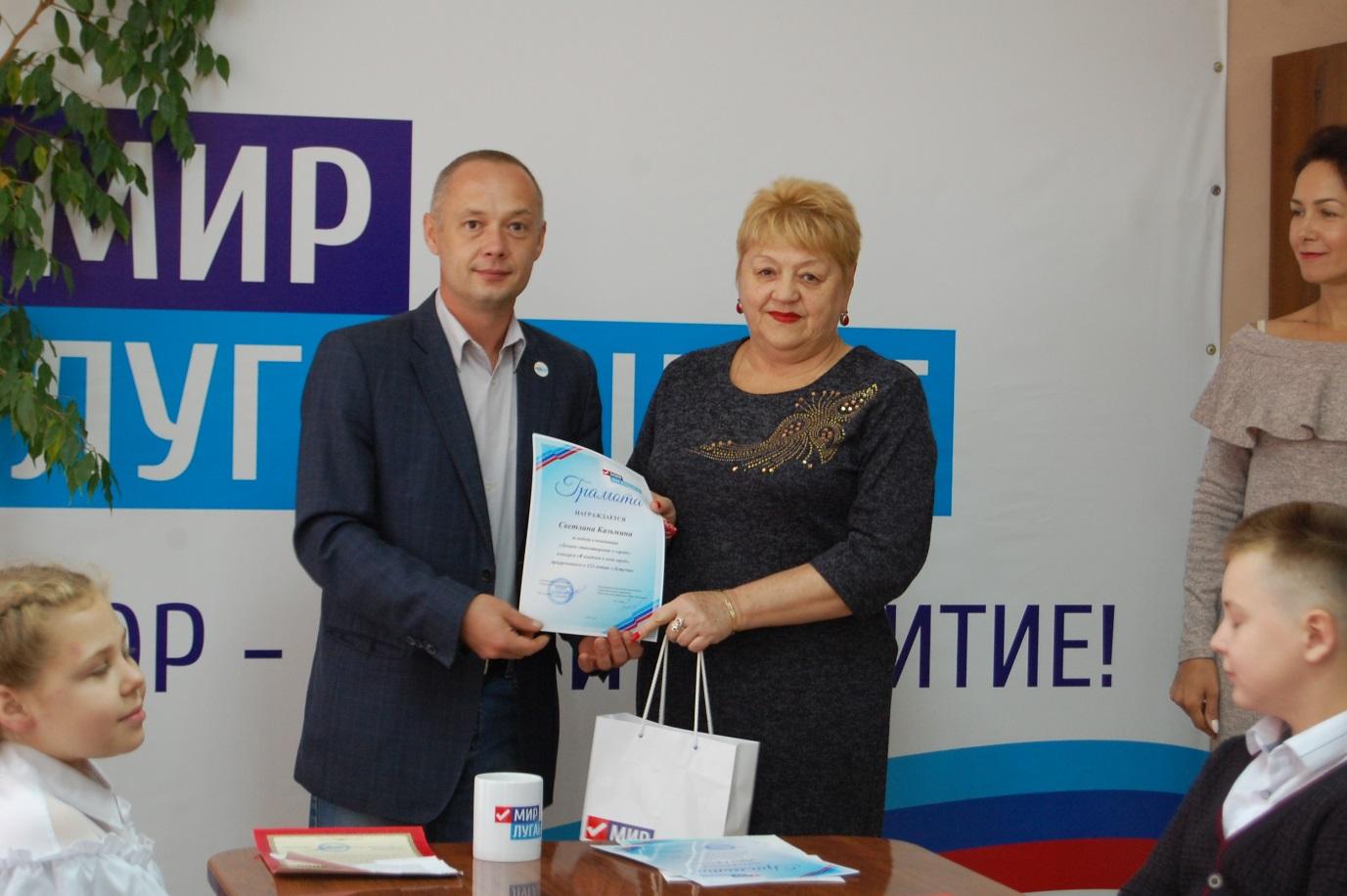 Награждение победителей творческого конкурса «Я влюблен в свой город!» состоялось в Лутугино» 1