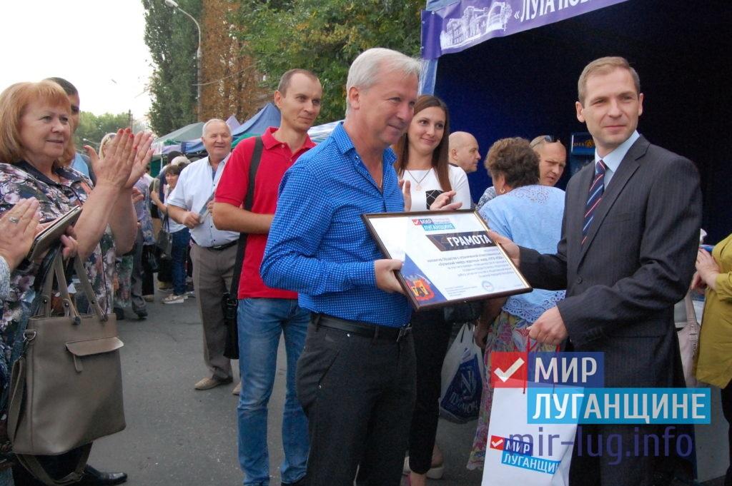 Производители продовольственных и промышленных товаров получили грамоты от движения «Мир Луганщине» 3
