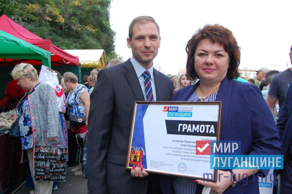 Производители продовольственных и промышленных товаров получили грамоты от движения «Мир Луганщине» 4