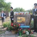 Митинг памяти состоялся в Сабовке