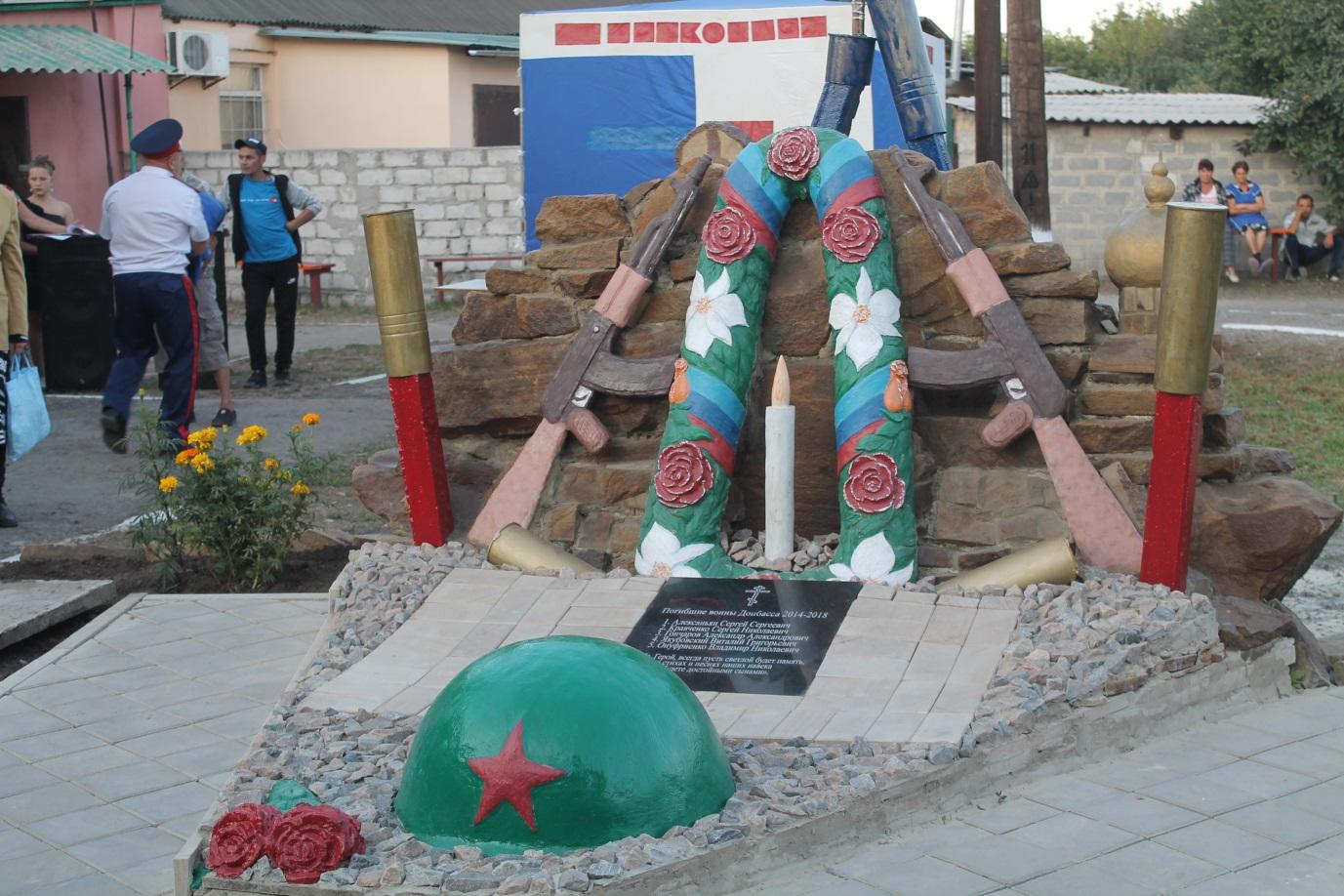 Открытие памятника погибшим защитникам Донбасса состоялось в поселке Михайловка 1