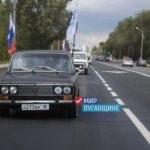 «Наше направление в Россию»: в Луганске состоялся автопробег в честь Дня русского единения