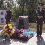 В Славяносербском районе установили памятник погибшим от рук ВСУ мирным жителям