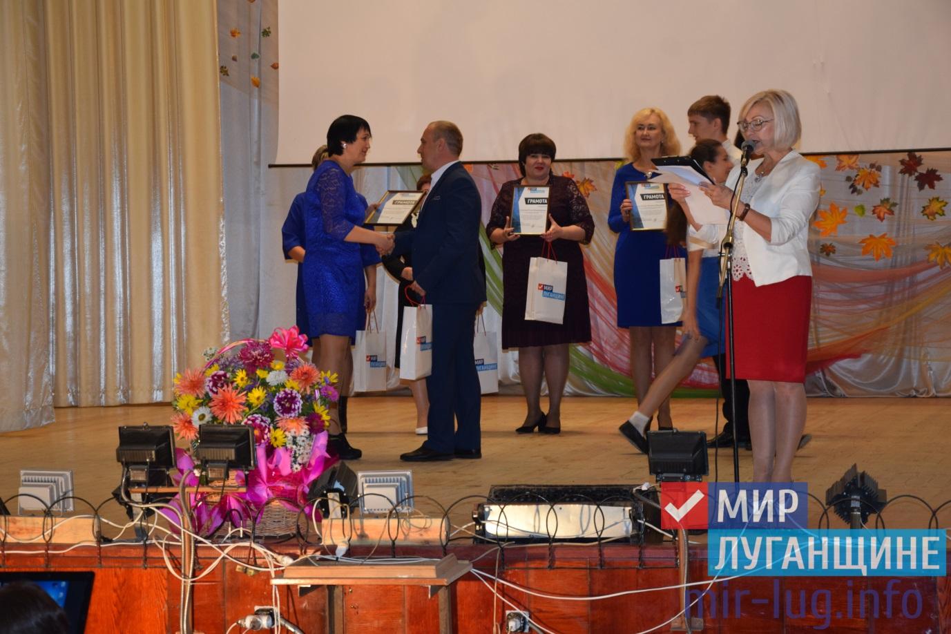 В Красном Луче чествовали педагогов в канун профессионального праздника 1