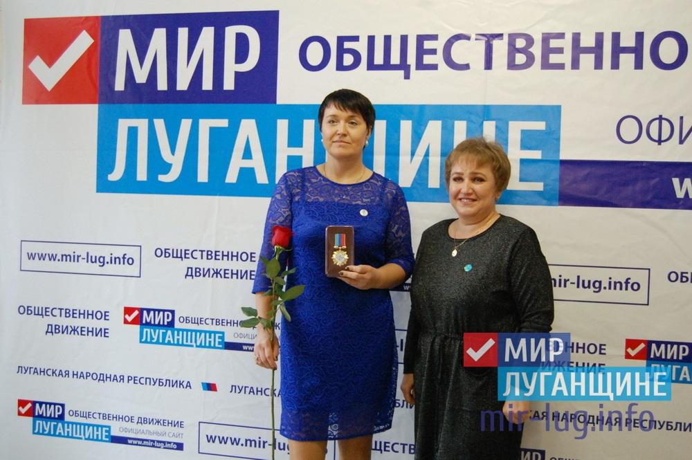Торжественное собрание в честь 5-летия ОД «Мир Луганщине» прошло в Луганске 6