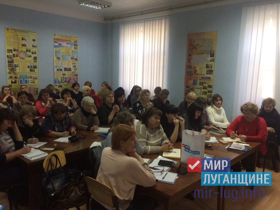 В Ровеньках состоялась встреча с активистами первичного отделения работников образования теротделения ОД «Мир Луганщине» 1