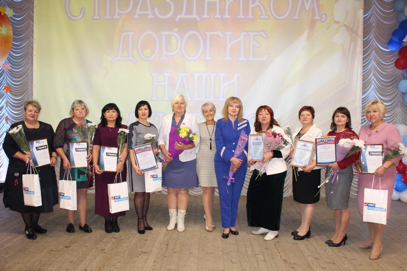 День работника образования отметили в Славяносербске 1