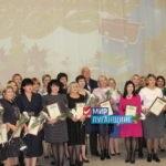 В Краснодоне поздравили педагогов с профессиональным праздником