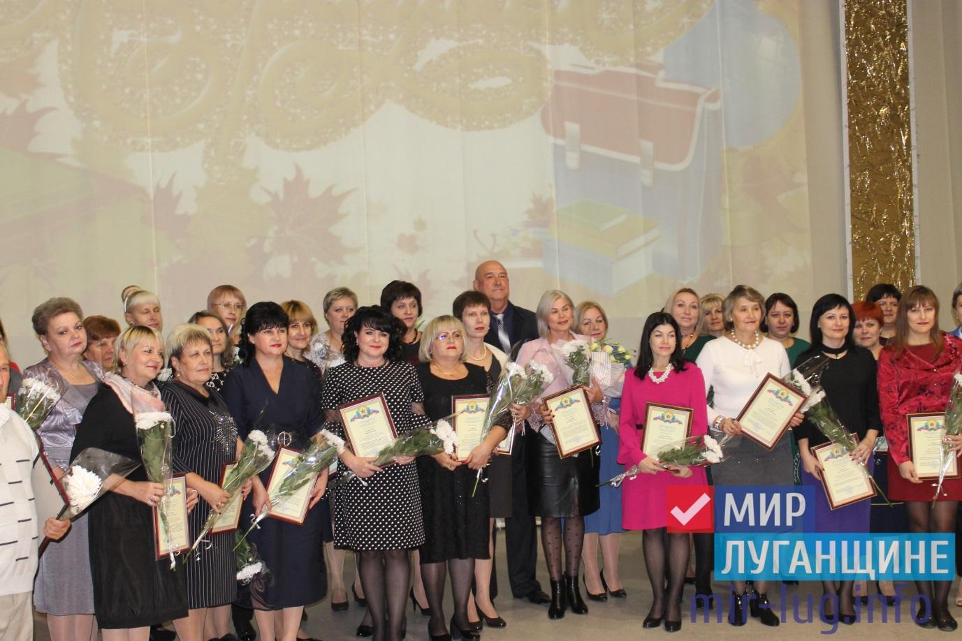 В Краснодоне поздравили педагогов с профессиональным праздником 1