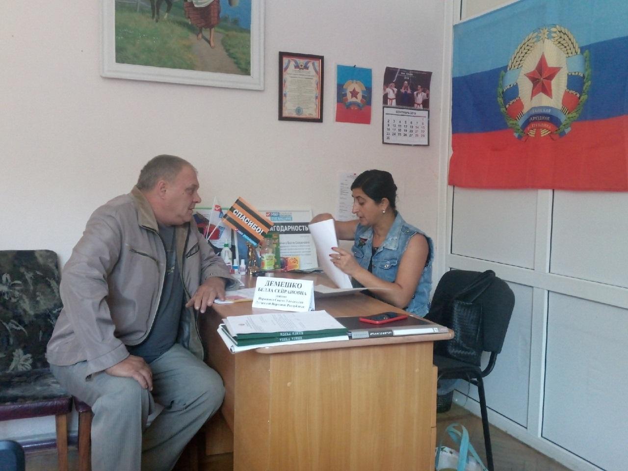 Депутат Народного Совета Луганской Народной Республики провела прием в Ровеньках 1