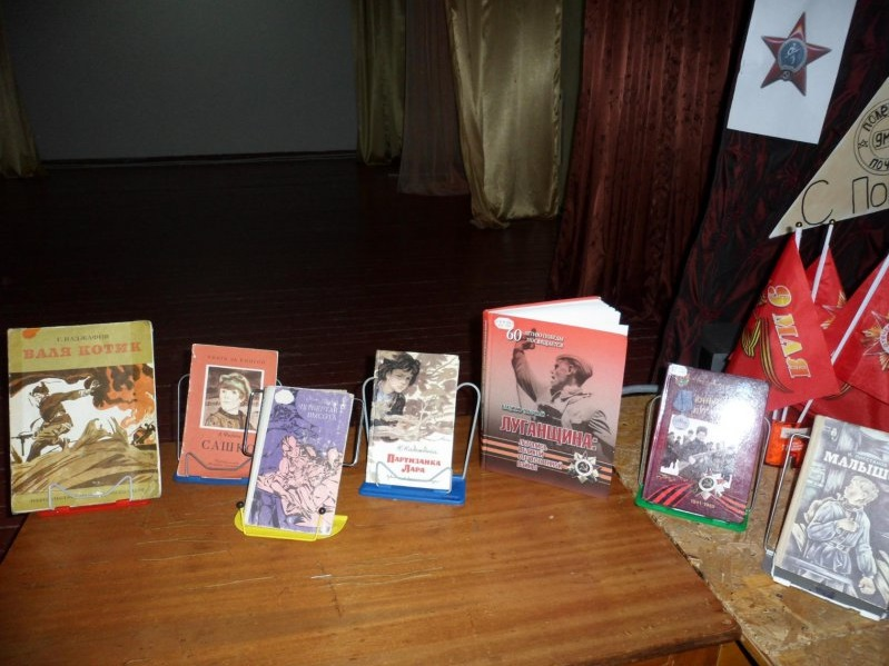 В Молодогвардейской школе состоялось мероприятие для учащихся, посвященное Великой Отечественной Войне 4