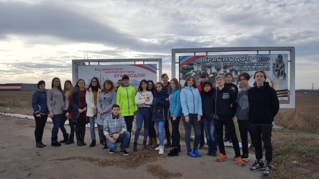 Студенты Славяносербска посетили музей «Молодая Гвардия» в Краснодоне 4