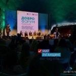 Активисты проекта «Волонтер» посетили Питерский «Доброфорум»
