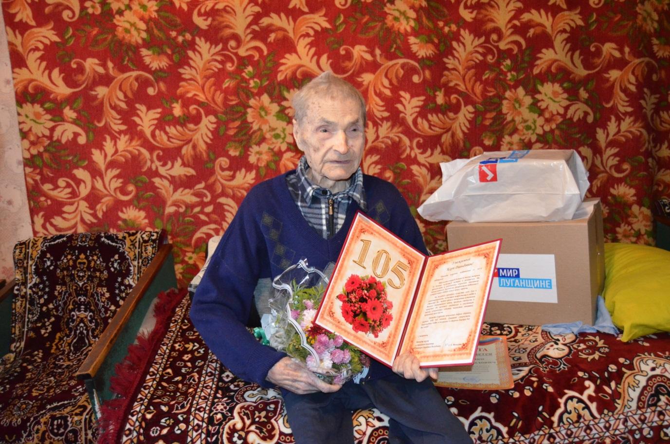 Брянковского долгожителя поздравили с 105-летием 1