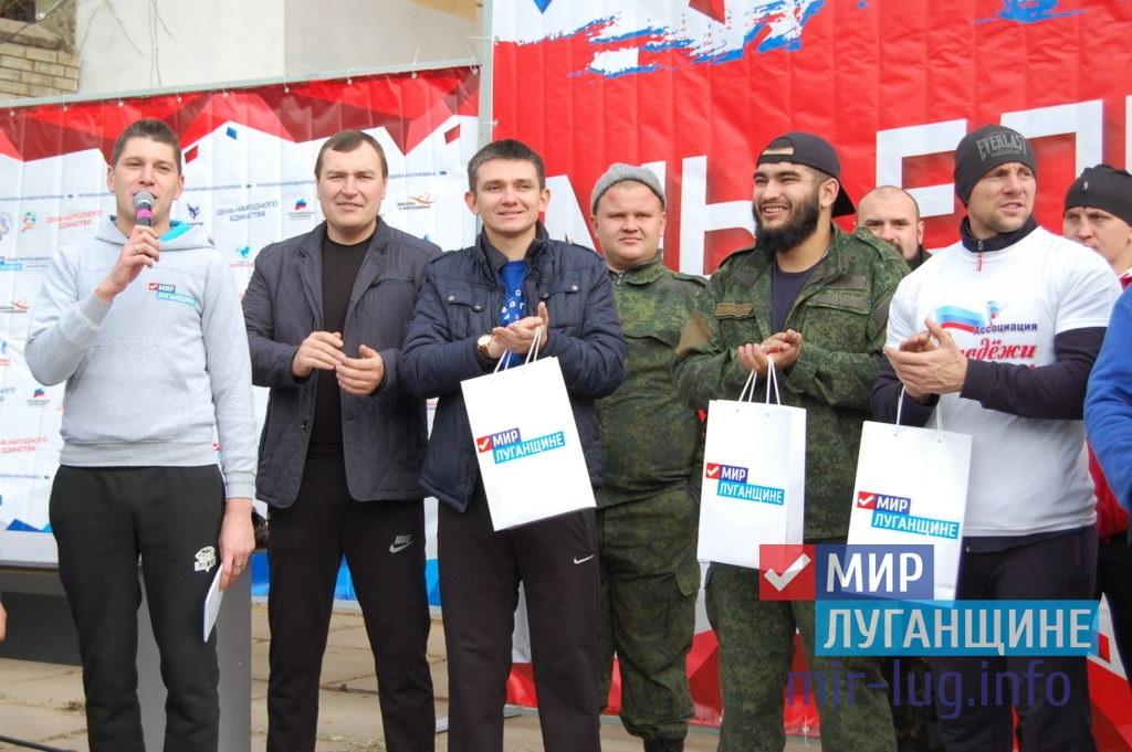 День народного единства в Луганске отметили «Братскими играми» и «Русской пробежкой» 7
