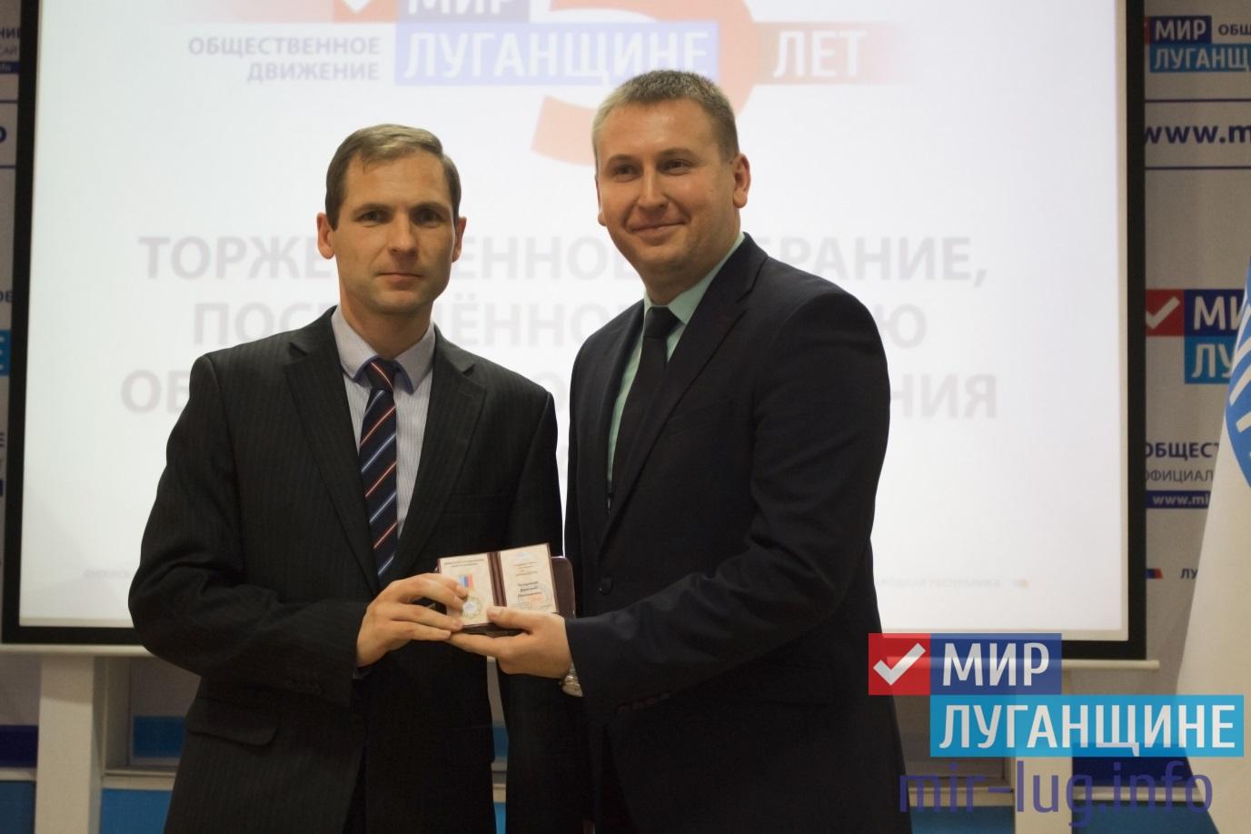 В Луганске состоялось торжественное награждение участников Общественного движения «Мир Луганщине» 1