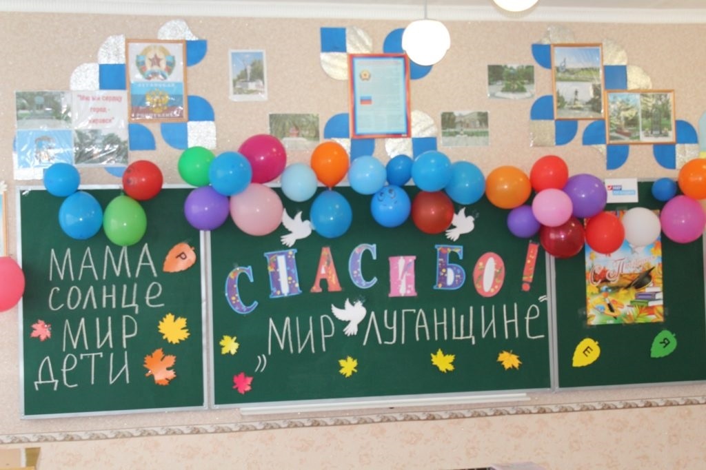 Кировская школа получила подарок – школьную доску от ОД «Мир Луганщине» 7