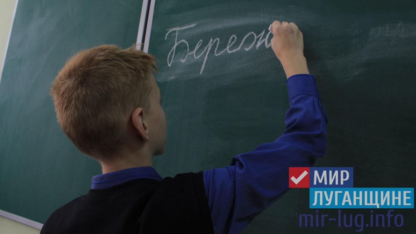 Луганская школа получила в подарок школьную доску от Общественного движения «Мир Луганщине» 1