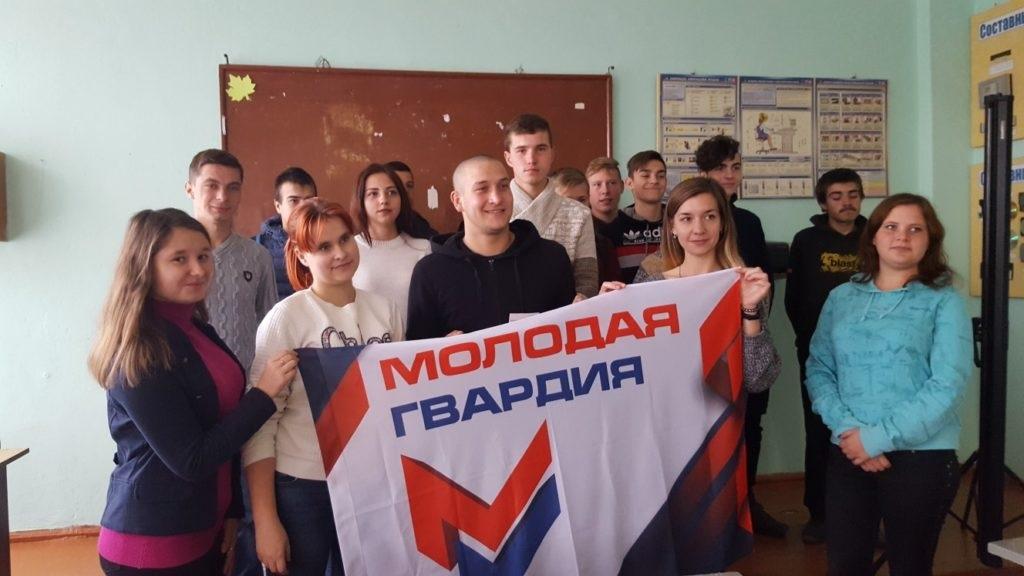 В Краснодонском горном колледже открыли первичное отделение проекта «Молодая гвардия» 1