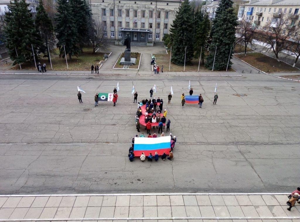 В Ровеньках прошел флешмоб, посвященный Дню народного единства 2