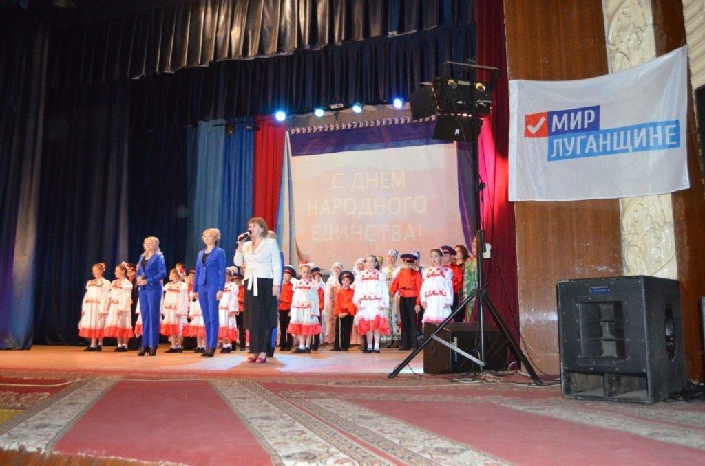 В Брянке состоялся концерт, посвященный Дню народного единства 2